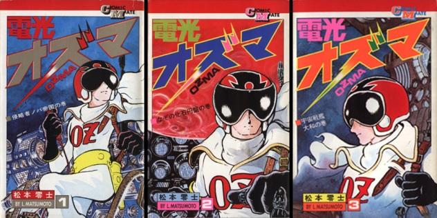 Lightning Ozma Manga by Leiji Matsumoto1961 covers
