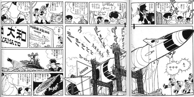 Lightning Ozma Manga by Leiji Matsumoto1961 pages